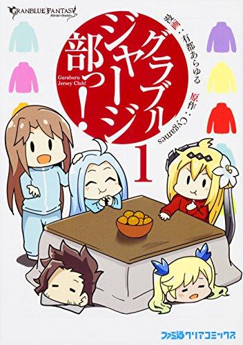 グラブルジャージ部っ!1(ファミ通クリアコミックス)