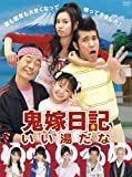 鬼嫁日記~いい湯だな DVD-BOX[DVD]