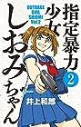 指定暴力少女 しおみちゃん 第2巻