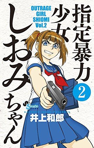 指定暴力少女 しおみちゃん 2 (サンデーうぇぶりSSC)