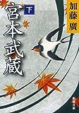 宮本武蔵〈下〉 (新潮文庫) 画像