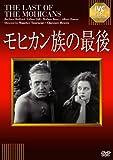 IVC BEST SELECTION モヒカン族の最後 [DVD]