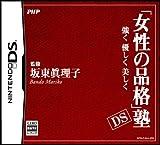 「「女性の品格」塾 DS」の画像