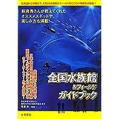 全国水族館&フィールドガイドブック