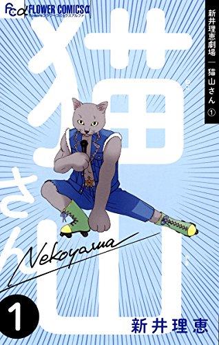 新井理恵劇場 猫山さん