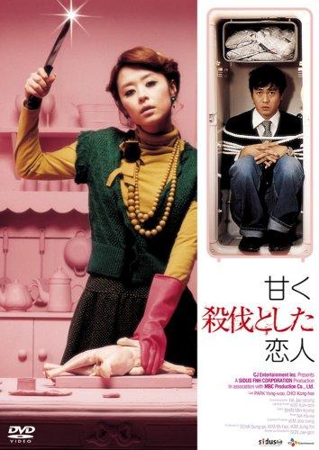 甘く、殺伐とした恋人 [DVD]