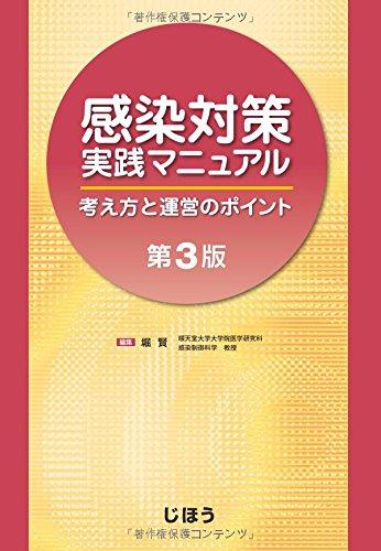 感染対策実践マニュアル 第3版 考え方と運営のポイント