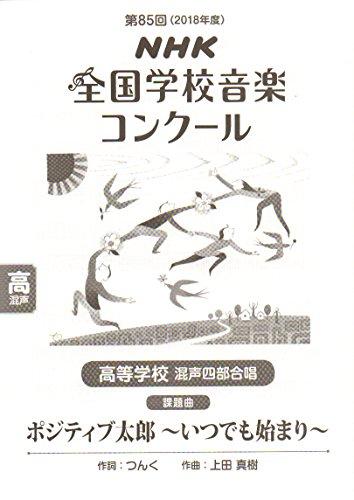 第85回(2018年度)NHK全国学校音楽コンクール課題曲 高等学校 混声四部合唱 ポジティブ太郎 ~いつでも始まり~