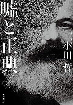 [小川 哲]の嘘と正典