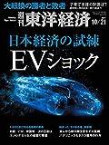 週刊東洋経済 2017年10/21号 [雑誌]