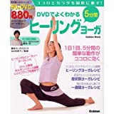 DVDでよくわかる5分間ヒーリングヨーガ (Gakken Mook 5分間ヘルスシリーズ) amazon