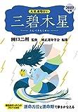 2019年版 三碧木星 (九星運勢占い)