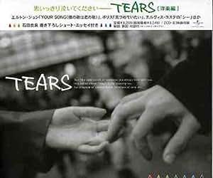 TEARS(洋楽編)