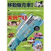 MINI PLUS (ミニプラス) 2009年11月号増刊 移動販売車読本 2009年 11月号 [雑誌]