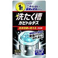 洗たく槽カビトルデス 洗濯槽クリーナー 酸素系液体タイプ 180g