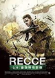 RECCE レキ:最強特殊部隊 DVD[DVD]