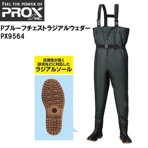 プロックス ウェーダー Pプルーフチェストラジアルウェダー(ブラックグリーン)25~25.5cm PX9564M M