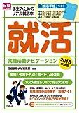 学生のためのリアル就活本 就職活動ナビゲーション2013年度版 (日経就職シリーズ)