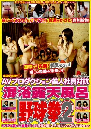 AVプロダクション美人社員対抗 混浴露天風呂野・・・