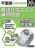 千葉県高校入試対策英語リスニング練習問題前期平成30年春受験用練習CDネットで過去問5年分