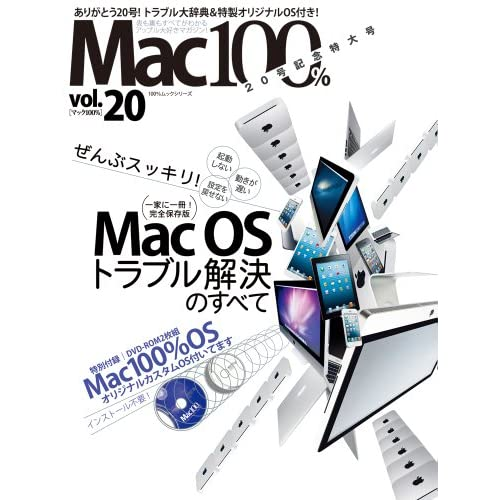 Mac100% Vol.20 [オリジナルカスタムOS付き] (100%ムックシリーズ)