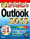 今すぐ使えるかんたん Outlook 2013