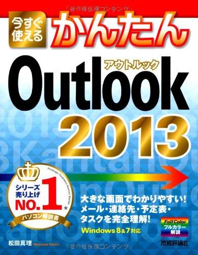 今すぐ使えるかんたん Outlook 2013の詳細を見る