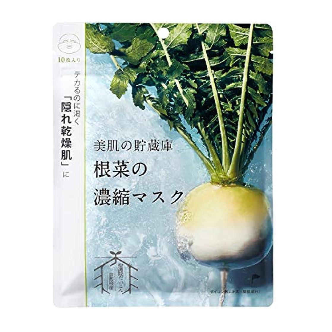 恐ろしい電気の引退した@cosme nippon 美肌の貯蔵庫 根菜の濃縮マスク 聖護院だいこん 10枚入 148ml