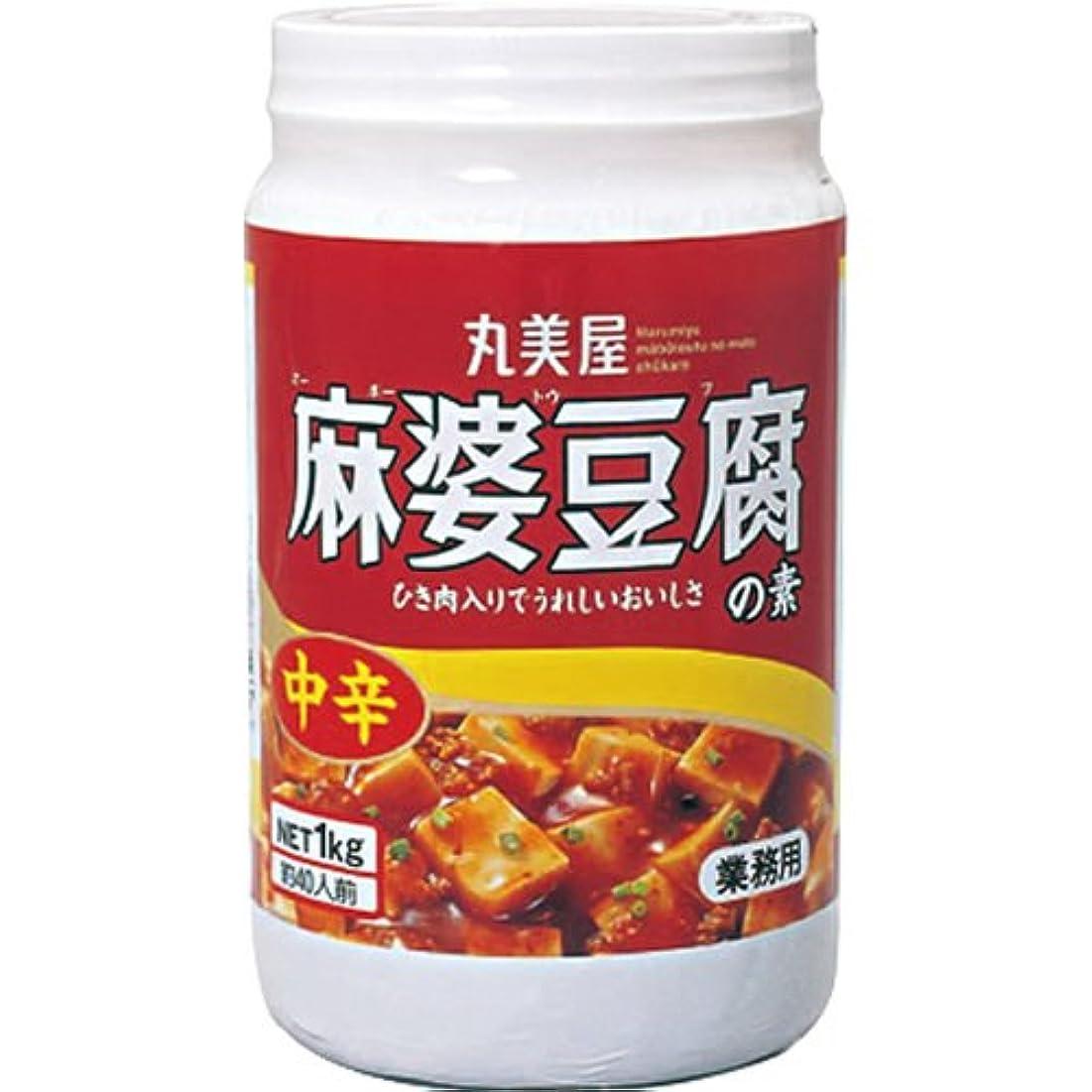 消費者フィルタクモ丸美屋 麻婆豆腐の素中辛 ポリ容器入り 業務用 1kg