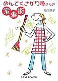 めんどくさがり屋さんの家事術 (sasaeru文庫 い 1-1)