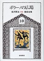 宮沢賢治童話全集 新版〈10〉ポラーノの広場