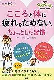 こころと体に疲れをためない、ちょっとした習慣 (PHPくらしラク~る・Special Book)