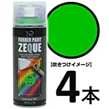 AZ(エーゼット) ラバーペイント ZEQUE 油性 RP-45 蛍光グリーン 400ml(RP450)×4本 SE333