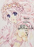 瞬間ライル 3巻 特装版 (ZERO-SUMコミックス)