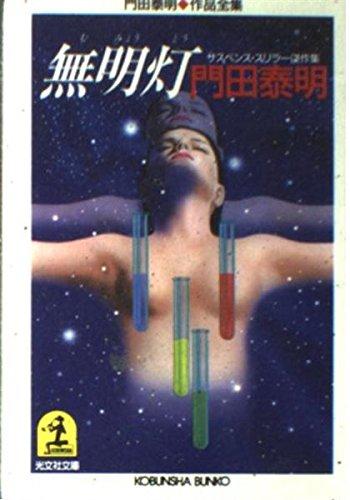 無明灯―門田泰明作品全集 (光文社文庫)
