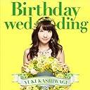 Birthday wedding 初回限定盤 TYPE-B