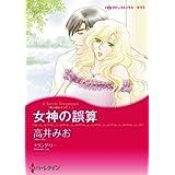 女神の誤算 愛は秘めやかに (ハーレクインコミックス)