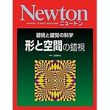 Newton 錯視と錯覚の科学  形と空間の錯視