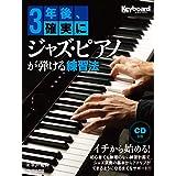 3年後、確実にジャズ・ピアノが弾ける練習法 (CD付)