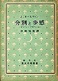 分別と多感〈上,下〉―エリナとメアリアン (1948年) (英米名著叢書)