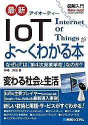 図解入門 最新 IoTがよーくわかる本