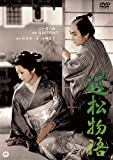 近松物語[DVD]