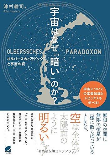 『宇宙はなぜ「暗い」のか?』絵本にして科学推理小説