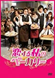 恋する私のベーカリー[DVD]