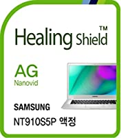 Healingshield スキンシール液晶保護フィルム Anti-Fingerprint Anti-Glare Matte Film for Samsung Laptop Notebook 9 Style NT910S5P