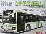 1/32 バス No.33 大阪市交通局バス (日野ブルーリボンⅡ)
