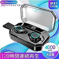 Bluetooth イヤホン HiFi高音質 LEDディスプレイ 蓋を開けて瞬間ペアリング ワイヤレスイヤホン 自動ペアリング IPX7防水 音量調節 完全 ワイヤレス イヤホン 左右分離型 軽量 両耳 CVC8.0イズキャンセリング&AAC対応