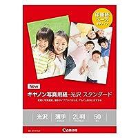 キヤノン 写真用紙・光沢 スタンダード 2L判 50枚 0863C004