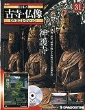 日本の古寺仏像DVDコレクション 31号 (神護寺) [分冊百科] (DVD付)