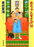 赤ちゃんをさがせ (創元推理文庫)